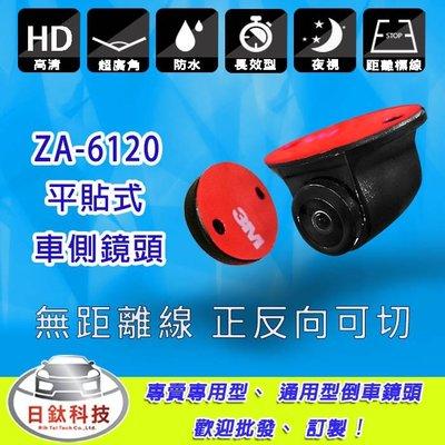 【日鈦科技】平貼型倒車鏡頭-6120/工業級防水/可當車側、左右、盲點鏡頭/lexus audi tiguan