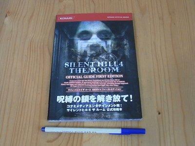 【小蕙生活館】日文攻略(PS2) SILENT HILL4 沉默之丘4 ~ 公式指南 +