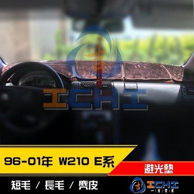 【長毛】96-01年 W210 E系列 避光墊 / 台灣製 w210避光墊 w210 避光墊 w210 長毛 儀表墊