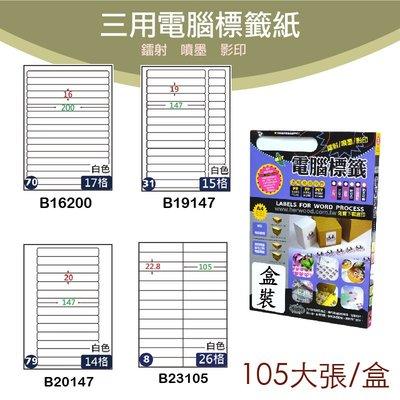 【現貨供應】鶴屋 B16200/B19147/B20147/B23105  標籤紙 出貨 信封貼紙 影印 雷射 噴墨