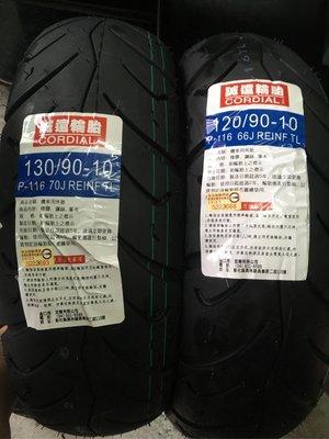 (便宜輪胎王)130/90/10機車輪胎