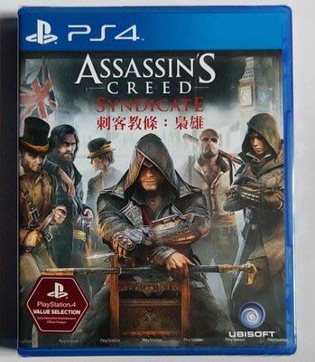 窩美 PS4遊戲 刺客信條梟雄 Assassin's Creed Syndicate 中文