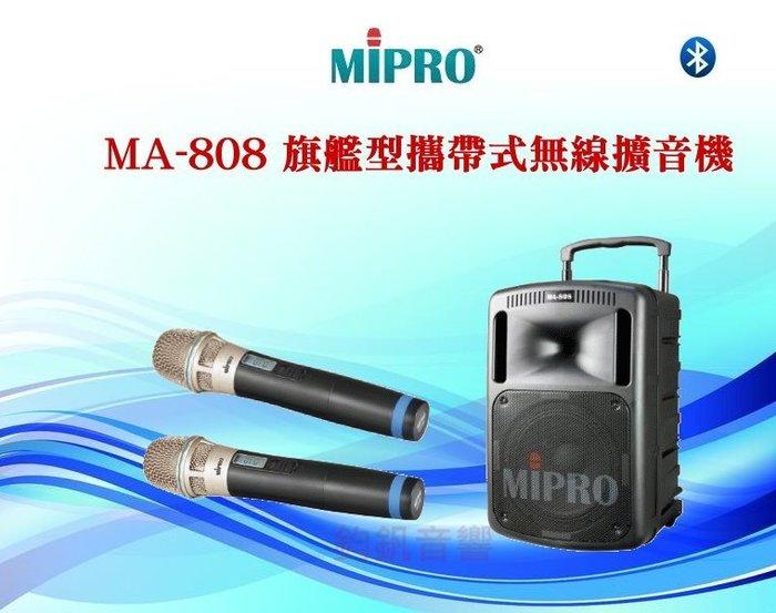 鈞釩音響~MIPRO MA-808 旗艦型攜帶式無線擴音機〔送腳架+保護套〕