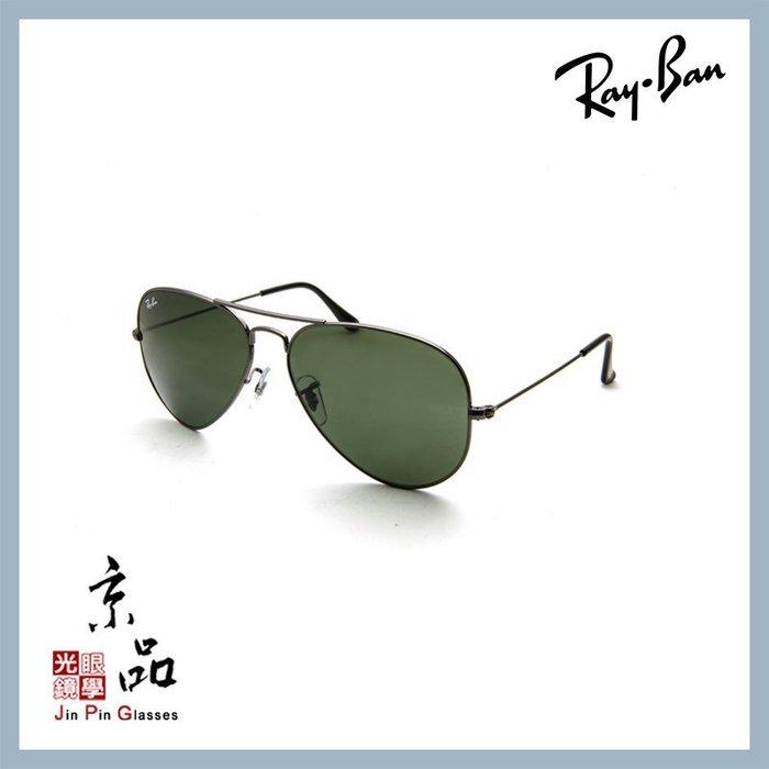 【RAYBAN】RB3025 W0879 58mm 鐵灰色 墨綠片 飛官 雷朋太陽眼鏡 直營公司貨 JPG 京品眼鏡