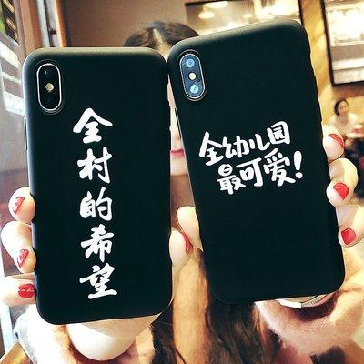 iphone xs max 手機殼 7 8玻璃個性文字🎉8/7蘋果X保護殼軟膠7p全包軟8plus黑色6s男女款6p