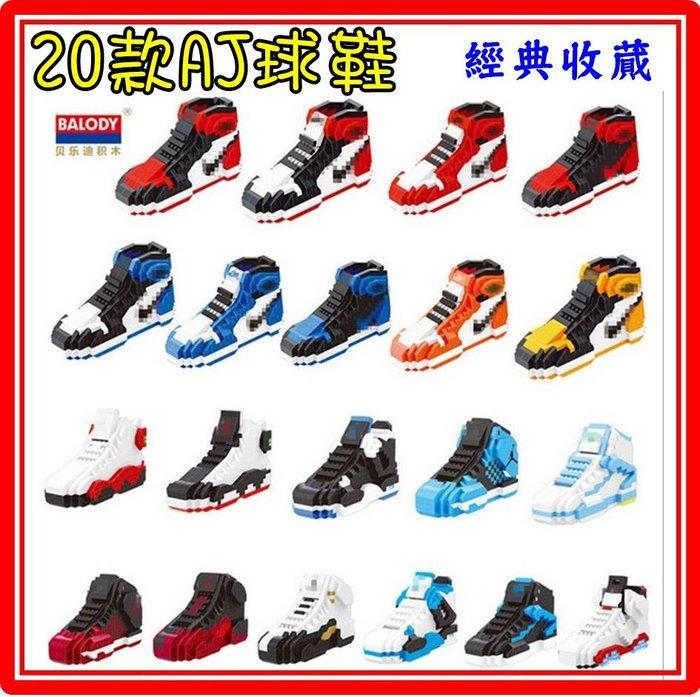 【方舟小舖】🍀 球鞋 運動鞋 籃球鞋-2🍀現貨 貝樂迪 創意拼裝 鑽石積木 微型積木 迷你積木 拼裝益智 建築系列