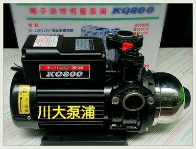 """【川大泵浦】木川KQ-800 靜音恆壓加壓機 (1HP*1"""")KQ800 加壓馬達 抽水機 水量大"""