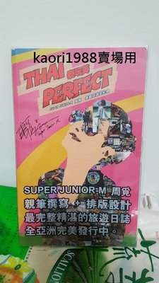 【全新出清】韓國 SUPER JUNIOR M SJM 周覓 泰玩美 旅遊書籍