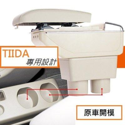 日產 Nissan TIIDA 專用 中央扶手 扶手箱 雙層 置物 7孔USB 升高 置杯 杯架 功能