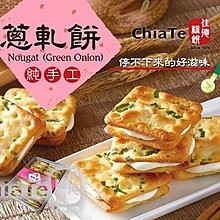 預訂台灣佳德蔥軋餅18入