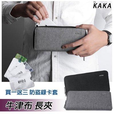 KAKA 牛津布長夾 韓風 簡約 長夾 錢包 手拿包 零錢包 卡夾 大鈔夾 拉鏈夾 防潑水 送防盜錄卡套