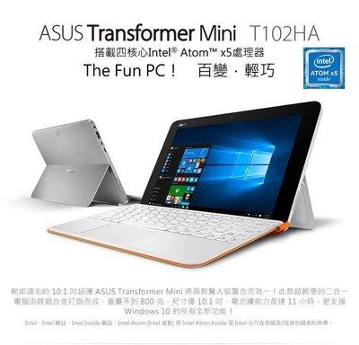 ASUS 變形筆電 T102HA 4G/128G 攜碼 遠傳1399 帳單免預繳 門號價1元 台灣公司貨