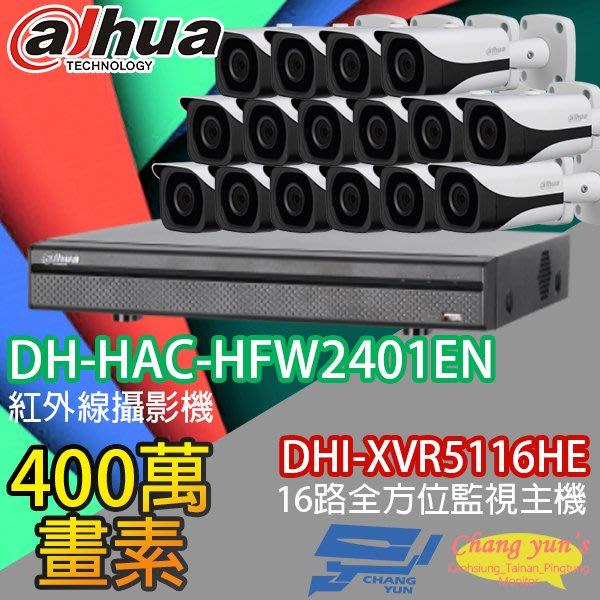大華 監視器 套餐 DHI-XVR5116HE 16路主機+DH-HAC-HFW2401EN 400萬畫素 攝影機*16