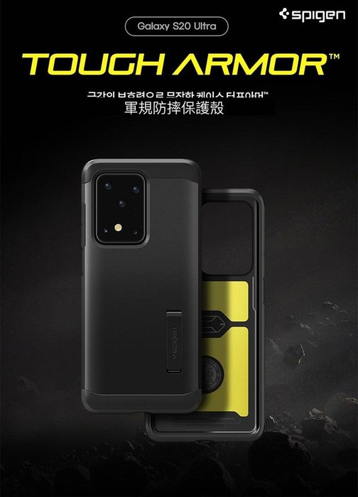 SGP Tough Armor Samsung S20+ S20Ultra 手機殼 保護殼 防摔殼