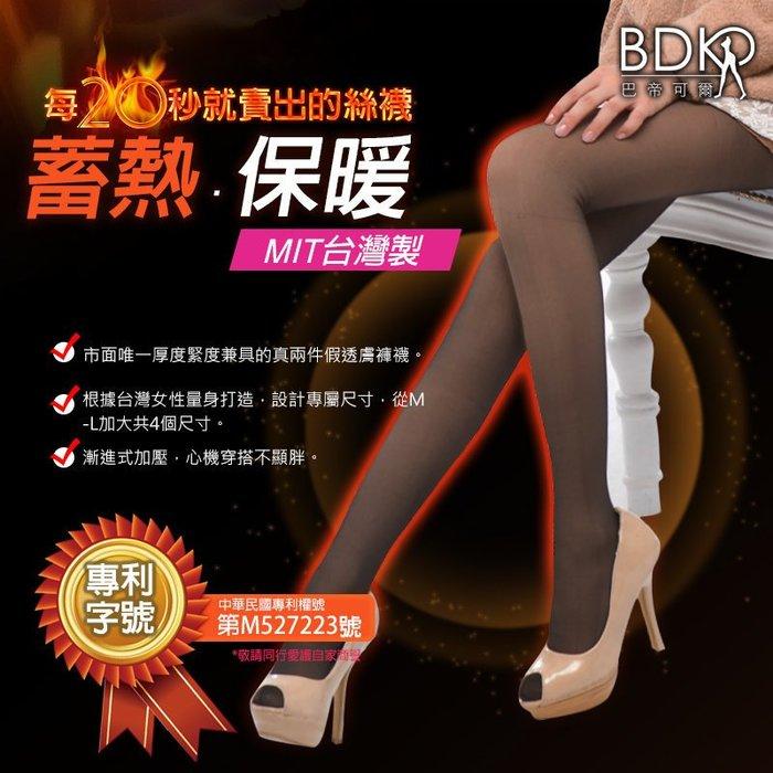 巴帝可爾BDKR*重壓力*假透肉機能保暖刷毛塑美腿機能/外層破了可替換【A04811F】480丹刷毛假透膚褲襪*真二件式