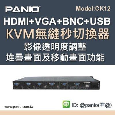 [無縫4分割KVM]HDMI/VGA +USB鍵盤滑鼠切換管理器RS232操控《✤PANIO國瑭資訊》CK12