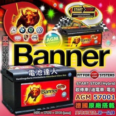 【勁承電池】歐洲紅牛 起停 汽車電池 Banner AGM 57001 E39 BMW BENZ VOLVO 福斯 奧迪
