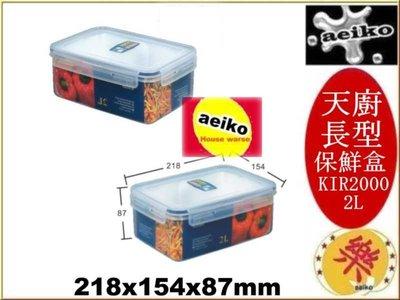 KIR2000 天廚長型保鮮盒 保鮮盒 KIR-2000 聯府 直購價 aeiko 樂天生活倉庫
