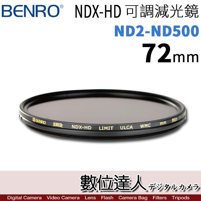 【數位達人】BENRO 百諾 SD NDX-HD LIMIT ULCA WMC 72mm 可調式減光鏡