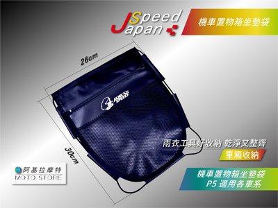 JS 車廂置物袋 P5 坐墊袋 車廂袋 置物箱網袋 置物廂內袋 BWSR SMAX FORCE 雷霆S ALPHA