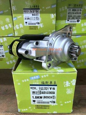 ※明煒汽車材料※福斯VW T5 1.9 手排 / AUDI A3 / SKODA 台灣法雷奧 全新品 啟動馬達