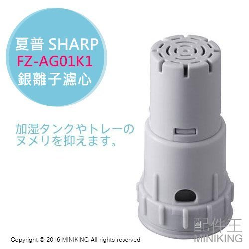 現貨 日本 夏普 SHARP FZ-AG01K1 銀離子濾心 KI-EX75 KI-EX55 EX100