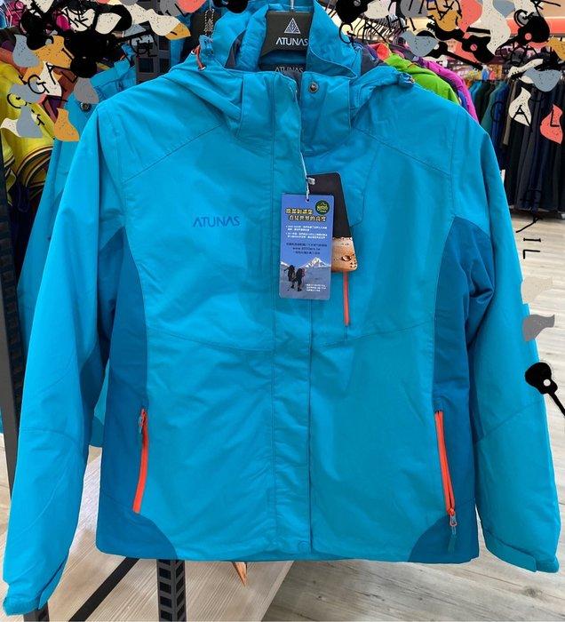 ☆大象屋美妝☆ATUNAS 歐都納 防水科技保暖纖維二件式女外套 A-G1655W 冰藍特惠$3500
