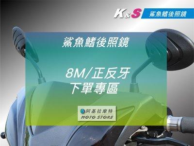 K&S 鯊魚 後照鏡 鯊魚鏡 鯊魚鰭 千禧龜 8MM 正反牙 適用 勁戰 二代戰 三代戰 四代戰 五代戰 BWSR
