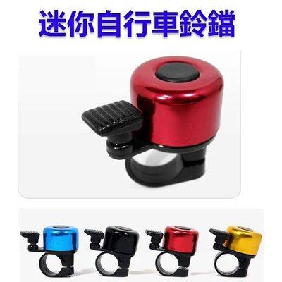 【省錢博士】彩色迷你自行車鈴鐺  ((不挑色 隨機出貨))  19元