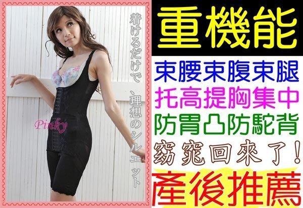 魔力塑重機能連身束衣560D【產後推薦】腰夾腹夾束衣束褲560丹多合一功能R8107【Pinky塑身衣館】