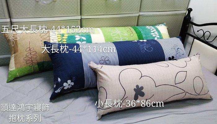 [頤達鴻宇寢飾]超值-台灣製造-柔軟/舒適可機洗長型6尺大長抱枕(44*180cm含枕心)