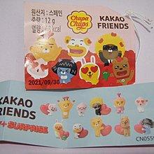 扭蛋 珍寶珠KAKAO FRIEND FRODO 一款 CHUPA+SURPRISE