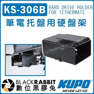 數位黑膠兔【 KUPO KS-306B...