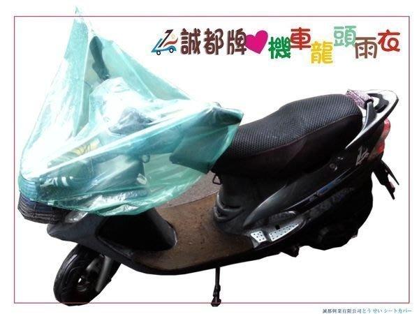 防水 機車龍頭罩 【誠都牌】【AGF】車頭套 雨衣 蘋果綠 半罩式 機車防塵套  塑膠 透明 菜籃車
