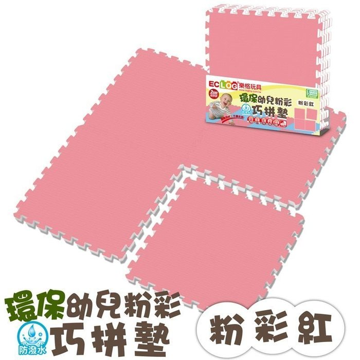 LOG 樂格 粉彩拼接地墊-6色任選 (60X60CMX2CM)4片1組 / ST安全認證 ,最安全的巧拼地墊