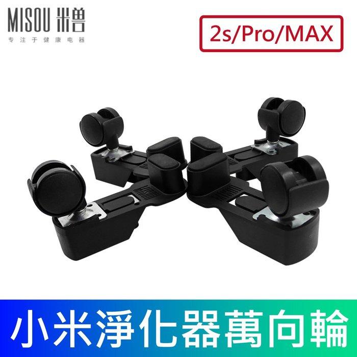 【鄉巴佬】小米 專用 空氣淨化器 空氣清淨機 萬向輪 輔助輪 輪子 滑輪 適用 MAX