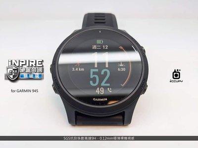 iNPIRE 硬派帝國 9H 0.12mm 極薄類玻璃 螢幕保護貼,GARMIN 945