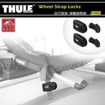 【大山野營】新店桃園 THULE 都樂 986 Wheel Strap Locks 自行車架-車輪綁帶鎖 快拆式車輪綁帶