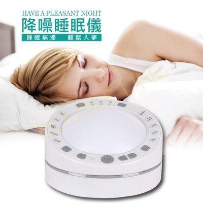 升級 USB/電池兩用 白噪音 除噪助眠器 可錄音 10種情境 三段定時 嬰兒安撫睡眠 減輕打呼聲 安眠開關 降躁舒眠儀