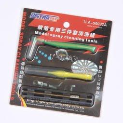 U Star 優速達 UA 90032A 噴筆三件套清洗組 /Air brush/Tamiya/田宮/GUNZE 郡是/ 模型工具//噴筆/水隔/噴槍/