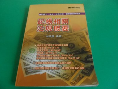大熊舊書坊-記帳相關法規概要, 作者:林惠雪, 出版社:松根ISBN:9789578235816-028 台中市