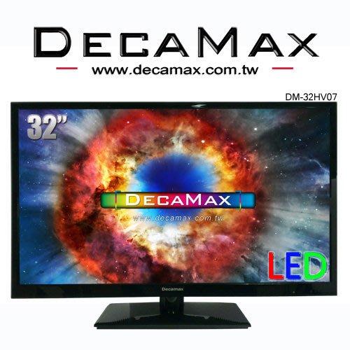展示機出清價 DecaMax 32吋液晶電視,LED/HDMIx2/USBx1/保固30天