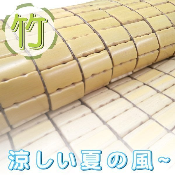 AVIS 愛維斯=小顆粒~白玉碳框麻將涼蓆-加大單人竹蓆3.5尺-下殺$950元