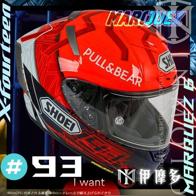 伊摩多※到貨 日本SHOEI X-14 MM93 MARQUEZ6 全罩安全帽 公司貨