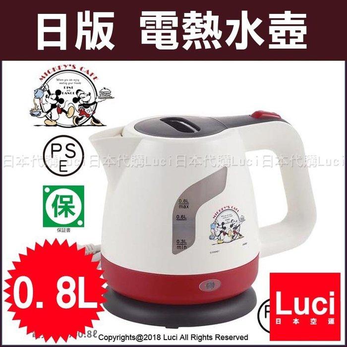 800cc 日本 米奇米妮  快煮壺 MM-207 電開水壺 熱水壺 0.8L   迪士尼 米老鼠 LUCI日本代購