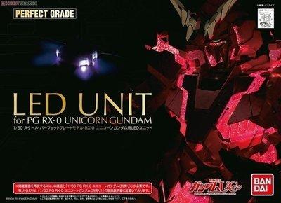 BANDAI PG 1/60 RX-0 獨角獸鋼彈 報喪女妖 命運女神 LED UNIT