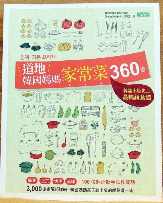 全新書 暢銷書【道地韓國媽媽家常菜360道】,低價起標無底價,本商品免運費!