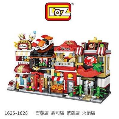 *PHONE寶*LOZ 鑽石積木 1625-1628 街景系列 迷你積木 雪糕店 壽司店 火鍋店 披薩店 益智玩具