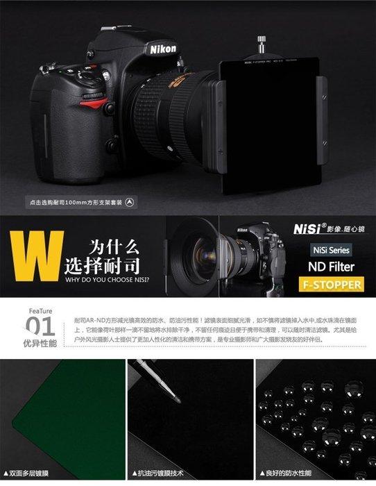 《阿玲》NISI 耐司 ND32000方型減光鏡 100*100mm (減光15格,公司貨) 不漏光/抗汙防水效果佳