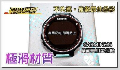 保貼總部~(智慧錶螢幕保護貼)For:GARMIN Forerunner 235專用型(極滑材質)搶先銷售